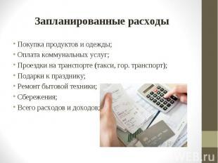 Покупка продуктов и одежды; Покупка продуктов и одежды; Оплата коммунальных услу