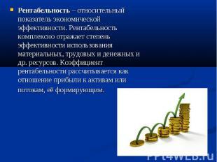 Рентабельность – относительный показатель экономической эффективности. Рентабель