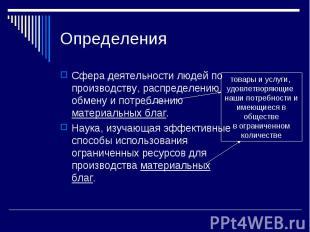 Определения Сфера деятельности людей по производству, распределению, обмену и по