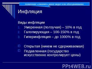 Инфляция Виды инфляции Умеренная (ползучая) – 10% в год Галопирующая – 100-150%