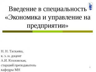 Введение в специальность «Экономика и управление на предприятии»