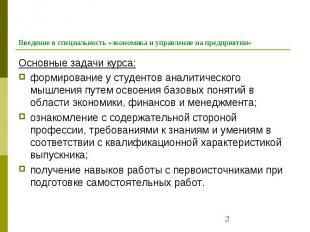 Введение в специальность «экономика и управление на предприятии» Основные задачи