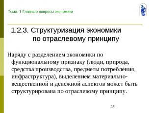 Тема. 1 Главные вопросы экономики Наряду с разделением экономики по функциональн