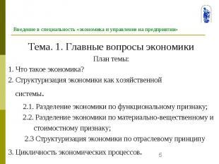 Введение в специальность «экономика и управление на предприятии» Тема. 1. Главны