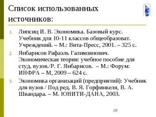 Список использованных источников: Липсиц И. В. Экономика. Базовый курс. Учебник