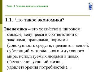 Тема. 1 Главные вопросы экономики Экономика – это хозяйство в широком смысле, ве