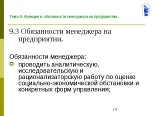 Тема 9. Функции и обязанности менеджера на предприятии. 9.3 Обязанности менеджер