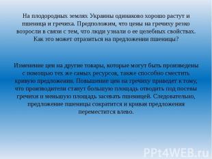 На плодородных землях Украины одинаково хорошо растут и пшеница и гречиха. Предп