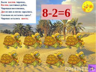 Было восемь черепах, Восемь костяных рубах. Черепахи веселились, Две из них в пе