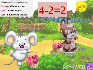 По дорожке мышка шла, По дорожке мышка шла, Четыре яблока несла, Два – зайцу отд