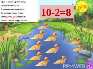 Друг за другом, ровно вряд, Друг за другом, ровно вряд, Десять плавало утят. В к