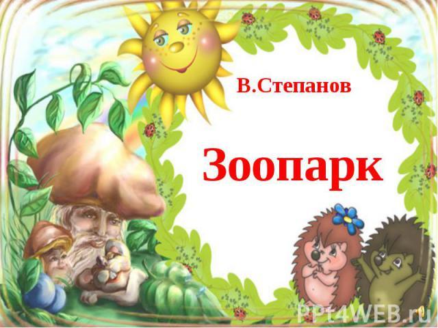 В.Степанов Зоопарк