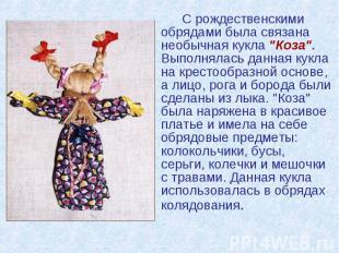 """С рождественскими обрядами была связана необычная кукла """"Коза"""". Выполн"""