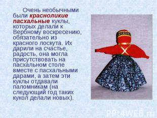 Очень необычными были красноликие пасхальные куклы, которых делали к Вербному во