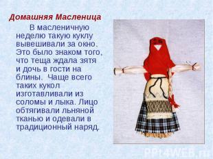 Домашняя Масленица Домашняя Масленица В масленичную неделю такую куклу вывешивал