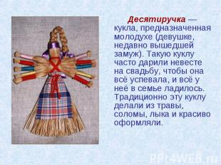 Десятиручка — кукла, предназначенная молодухе (девушке, недавно вышедшей замуж).