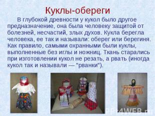 В глубокой древности у кукол было другое предназначение, она была человеку защит