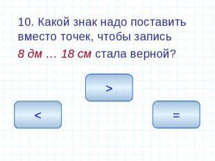 10. Какой знак надо поставить вместо точек, чтобы запись 10. Какой знак надо пос