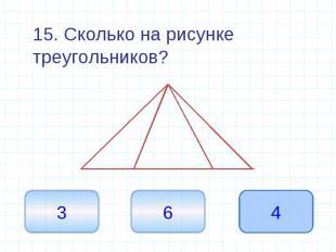 15. Сколько на рисунке треугольников? 15. Сколько на рисунке треугольников?