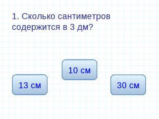 1. Сколько сантиметров содержится в 3 дм? 1. Сколько сантиметров содержится в 3