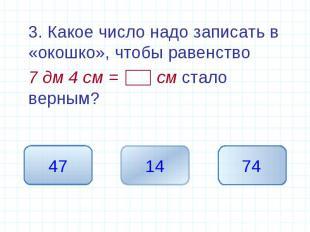 3. Какое число надо записать в «окошко», чтобы равенство 3. Какое число надо зап