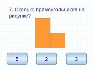 7. Сколько прямоугольников на рисунке? 7. Сколько прямоугольников на рисунке?