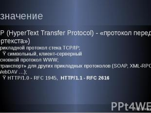 Назначение HTTP (HyperText Transfer Protocol) - «протокол передачи гипертекста»)
