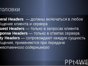 Заголовки General Headers ― должны включаться в любое сообщение клиента и сервер