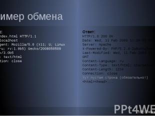 Пример обмена Запрос: GET /index.html HTTP/1.1 Host: localhost User-Agent: Mozil