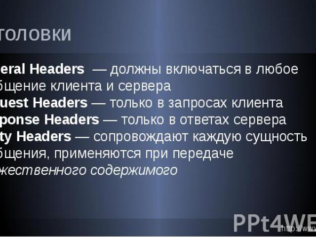 Заголовки General Headers ― должны включаться в любое сообщение клиента и сервера Request Headers ― только в запросах клиента Response Headers ― только в ответах сервера Entity Headers ― сопровождают каждую сущность сообщения, применяются при переда…
