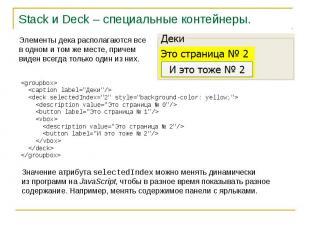 Stack и Deck – специальные контейнеры.