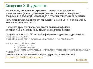 Создание XUL-диалогов