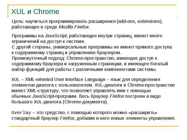 XUL и Chrome