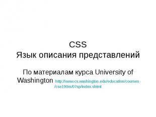 CSS Язык описания представлений По материалам курса University of Washington htt