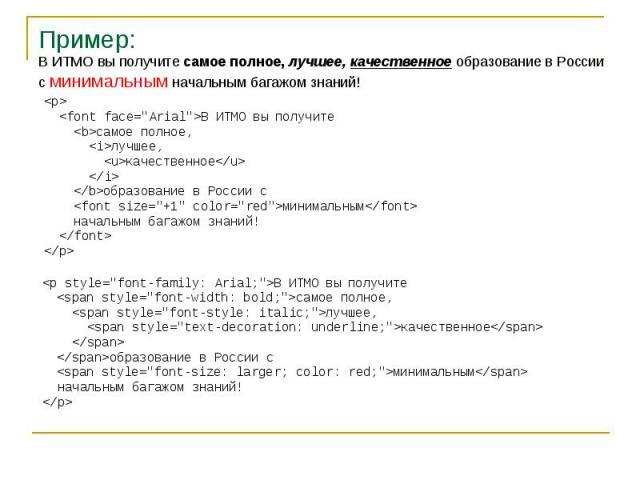 Пример: В ИТМО вы получите самое полное, лучшее, качественное образование в России с минимальным начальным багажом знаний!