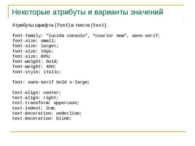 Некоторые атрибуты и варианты значений