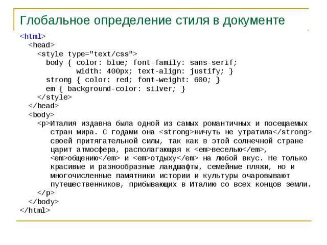 Глобальное определение стиля в документе