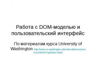 Работа с DOM-моделью и пользовательский интерфейс По материалам курса University