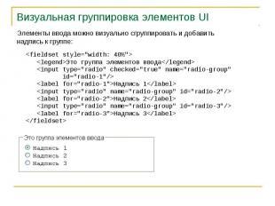 Визуальная группировка элементов UI