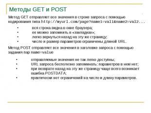 Методы GET и POST
