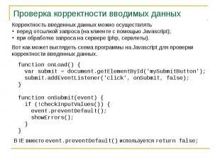 Проверка корректности вводимых данных