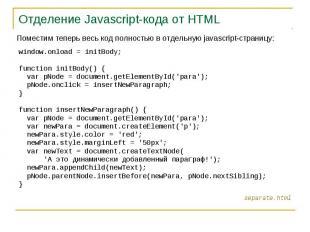 Отделение Javascript-кода от HTML