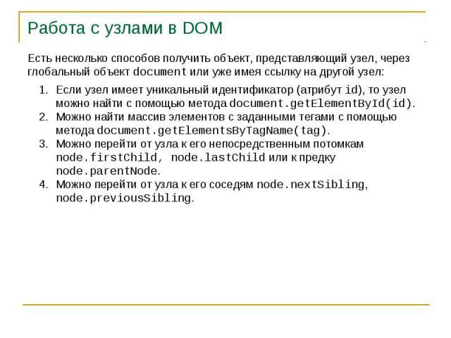 Работа с узлами в DOM