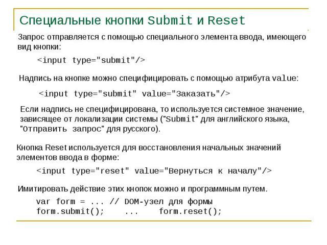 Специальные кнопки Submit и Reset