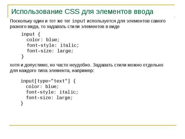 Использование CSS для элементов ввода