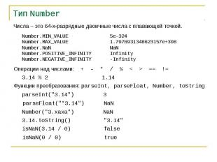 Тип Number