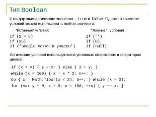 Тип Boolean