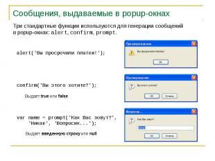 Сообщения, выдаваемые в popup-окнах