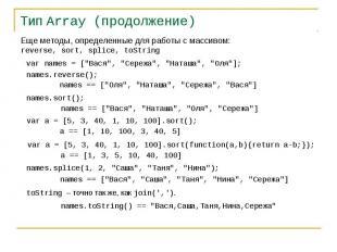 Тип Array (продолжение)