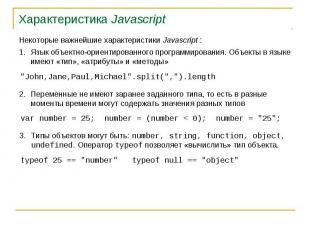 Характеристика Javascript